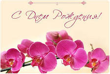 Григория Петровича поздравляем С Днём Рождения!