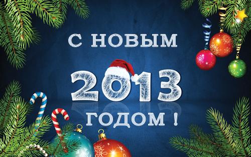 ����������� � ����� 2013 �����!