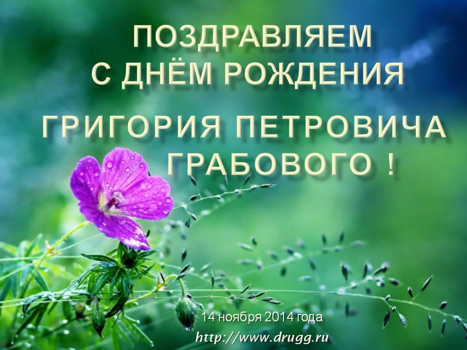 С ДНЕМ РОЖДЕНИЯ ГРИГОРИЯ ПЕТРОВИЧА ГРАБОВОГО!